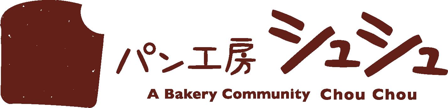 パン工房シュシュ